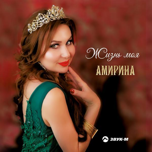 Музыка от Амирина в формате mp3