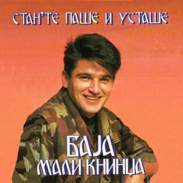Музыка от Baja Mali Knindza в формате mp3