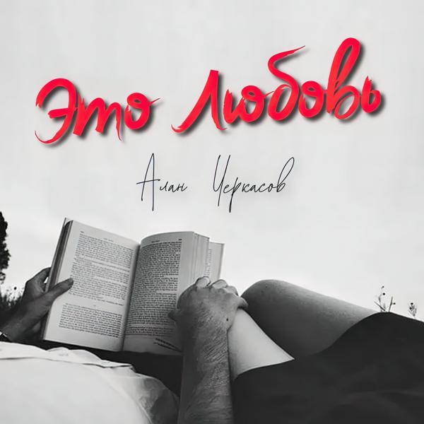 Алан Черкасов новые песни 2021