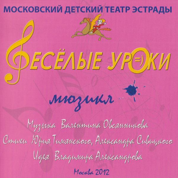 Музыка от Юные артисты МДТЭ в формате mp3