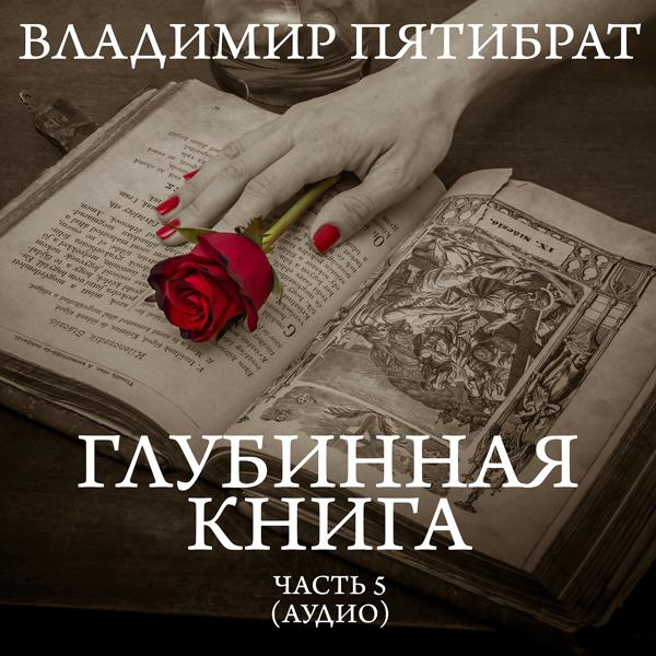 Музыка от Vladimir Pyatibrat в формате mp3
