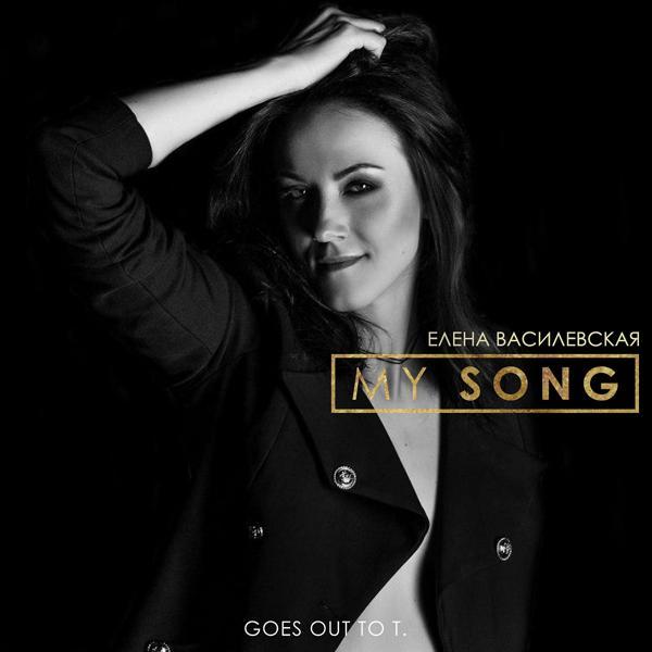 Музыка от Елена Василевская в формате mp3