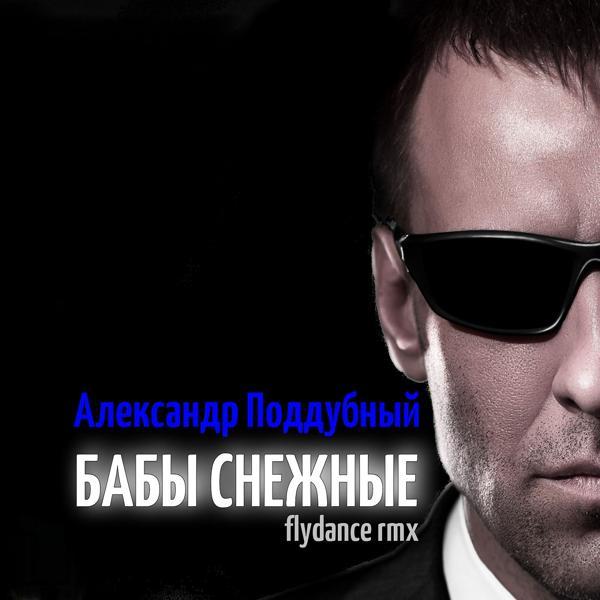 Музыка от Александр Поддубный в формате mp3