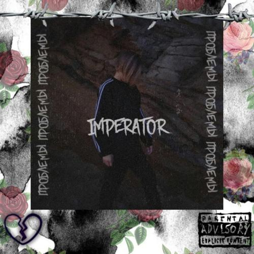 IMPERATOR - Проблемы  (2019)