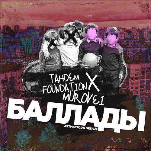 Tandem Foundation, Murovei - Баллады  (2019)