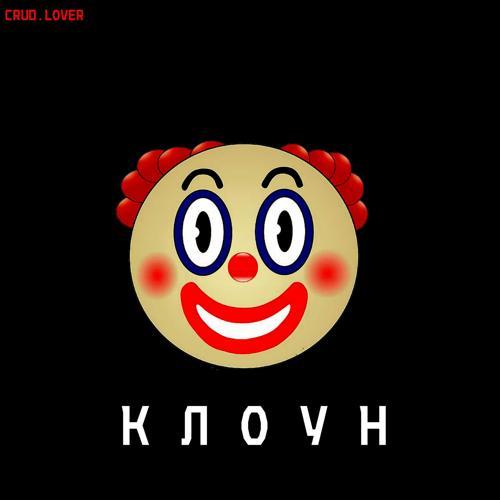 CRUD.LOVER - Клоун  (2020)