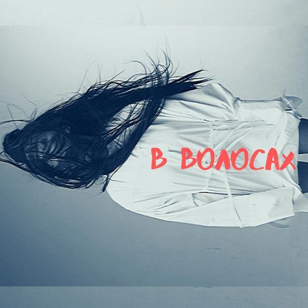 Альбом: В волосах