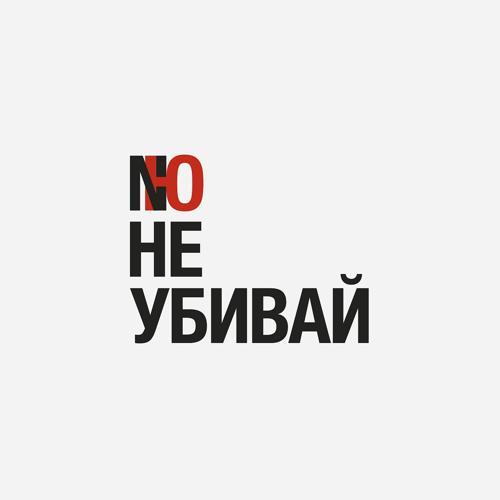 NЮ - Не убивай  (2020)