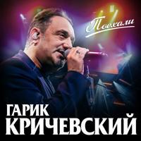 Гарик Кричевский - Есть только ты!