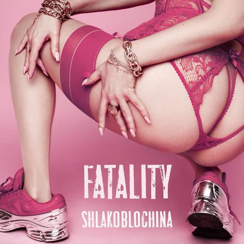 SHLAKOBLOCHINA, FEARMUCH - Новая сила киски (feat. FEARMUCH)  (2020)