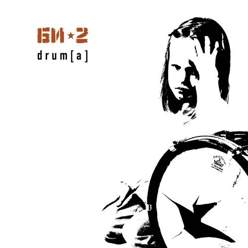 Би-2 - Последний герой (remix By СтереоТип)  (2002)