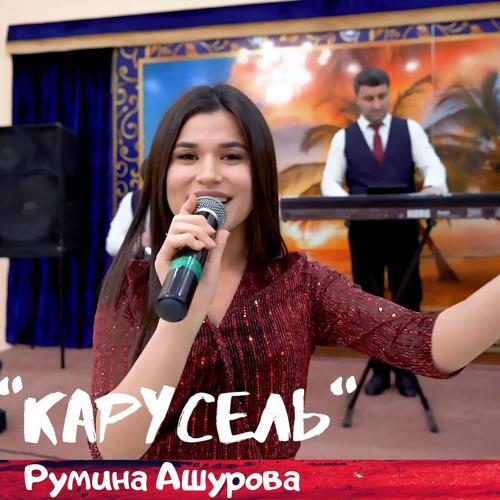 Румина Ашурова - Карусель  (2020)