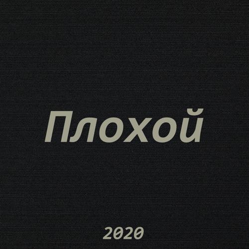 OUTRELATED - Плохой  (2020)