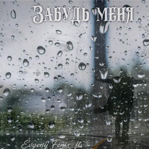 Evgenij Fenix - Забудь меня (feat. De-fakto)  (2020)