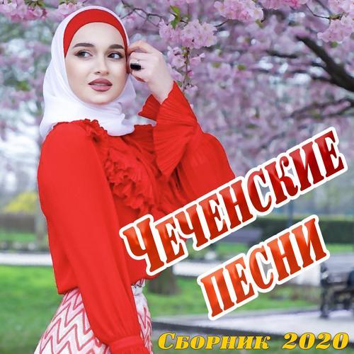 Малика Кавраева - Ларбелахь безам  (2020)