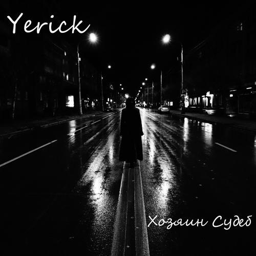 Yerick - Жажда жизни  (2013)
