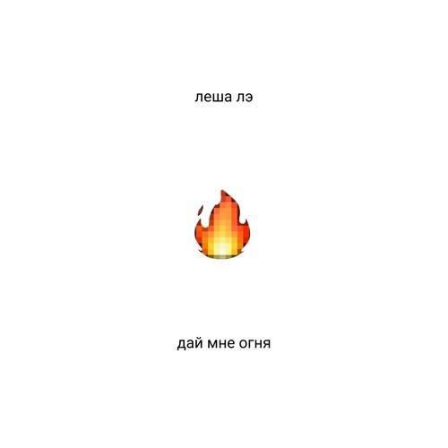 Леша Лэ - Дай мне огня  (2020)