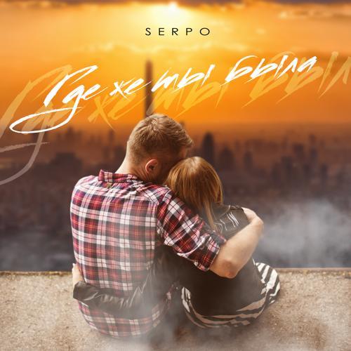 SERPO - Где же ты была  (2020)