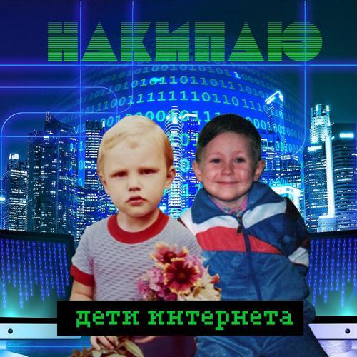 НАКИПАЮ - Дети интернета  (2020)