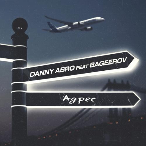 DANNY ABRO, BAGEEROV - Адрес  (2020)