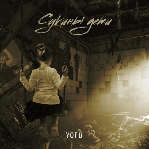 YOFU - Сукины дети (prod. by ChillMurra)  (2020)