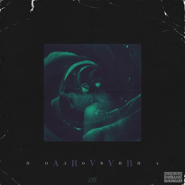 Альбом: Половина