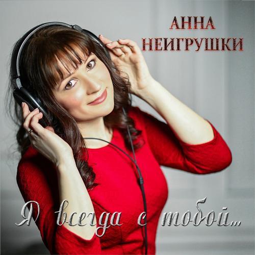 Анна Неигрушки - Родной мой (Ремикс) [Ремикс]  (2019)