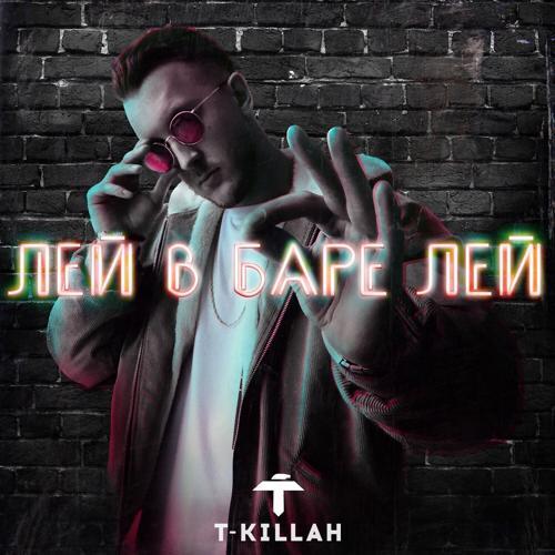 T-killah - Лей в баре лей  (2018)