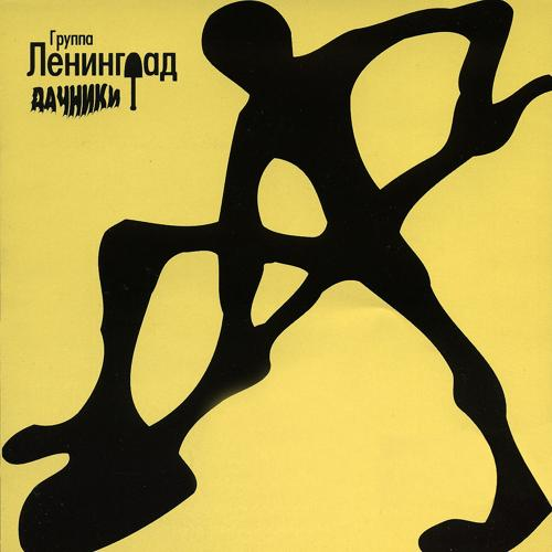 Ленинград - Прогноз погоды  (2000)