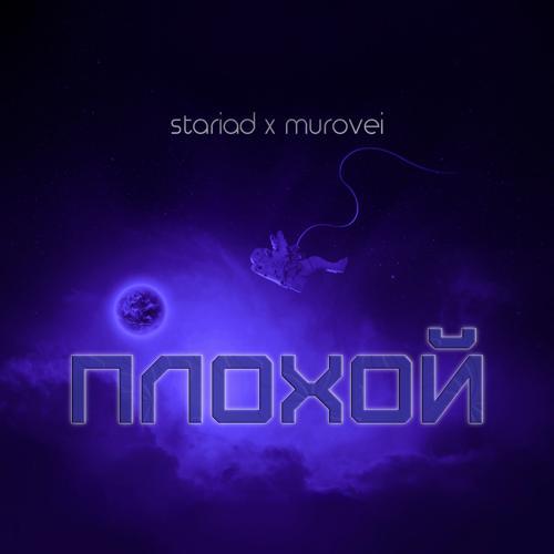 STARIAD, Murovei - Плохой  (2019)