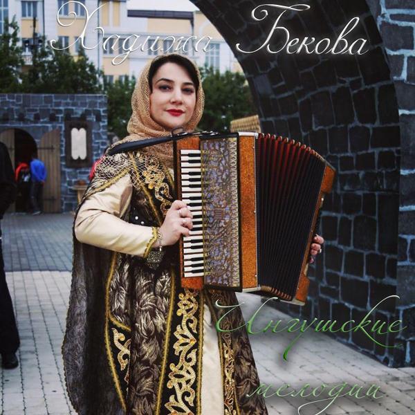 Альбом: Ингушские мелодии