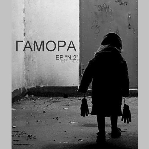 ГАМОРА - Что стоит?  (2018)