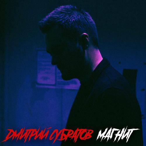 Дмитрий Субратов - Магнит  (2020)