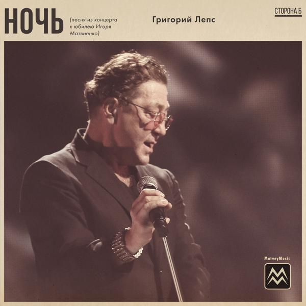 Альбом: Ночь (Песня из концерта к юбилею Игоря Матвиенко)