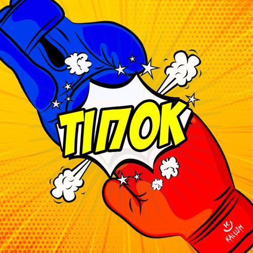 KALUSH - Тіпок (Tipok)  (2020)
