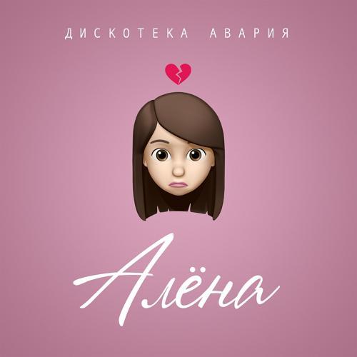Дискотека Авария - Алёна  (2020)