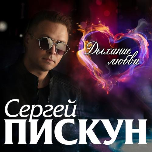 Сергей Пискун, Катя Бужинская - Полум'я кохання  (2020)
