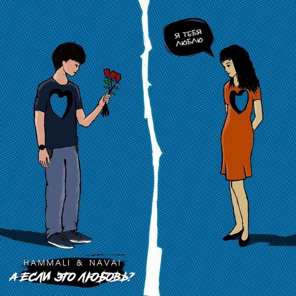Альбом «А если это любовь?» - слушать онлайн. Исполнитель «HammAli & Navai»