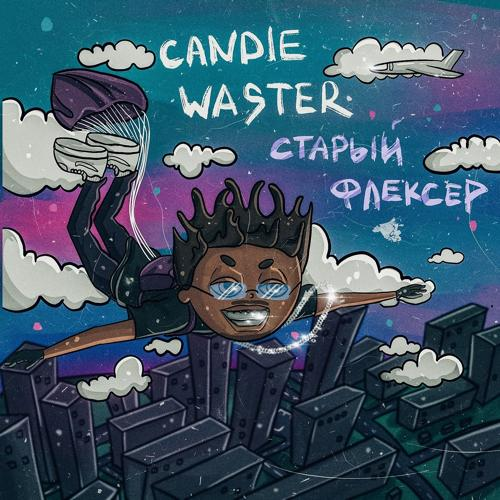 Candle Waster - Старый флексер  (2020)