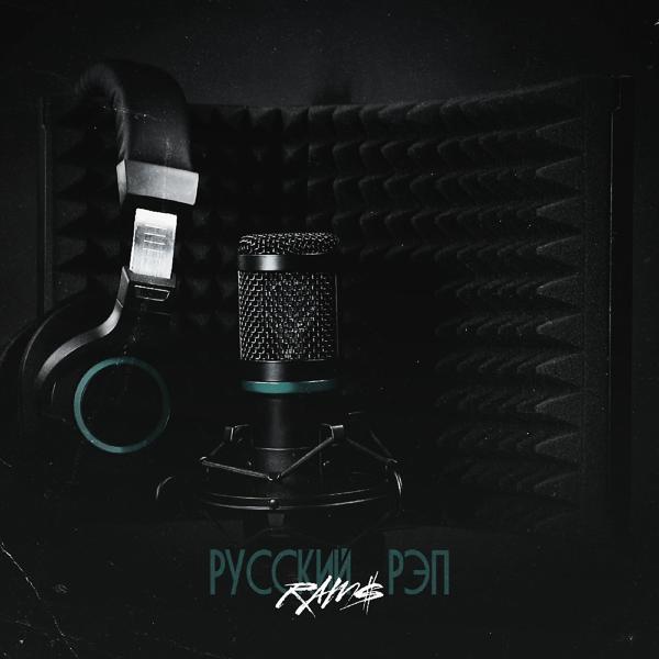 Альбом: Русский рэп