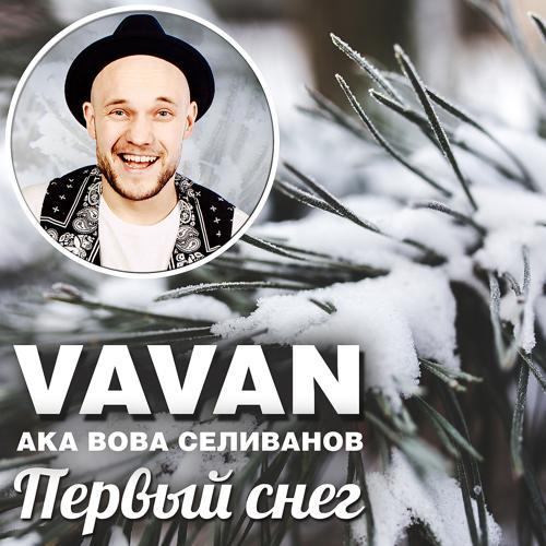 VAVAN - Первый снег  (2015)