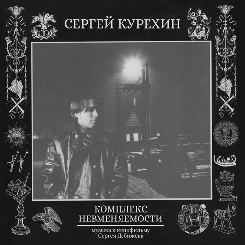 Сергей Курёхин - Чудесная музыка  (1999)