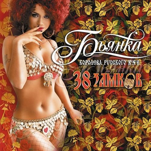 Бьянка - Русская народная R'n'B сказка  (2008)