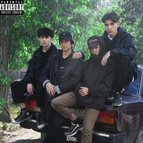 КЛУБ 01, 6lock - Клуб 01 (feat. 112onme)  (2020)