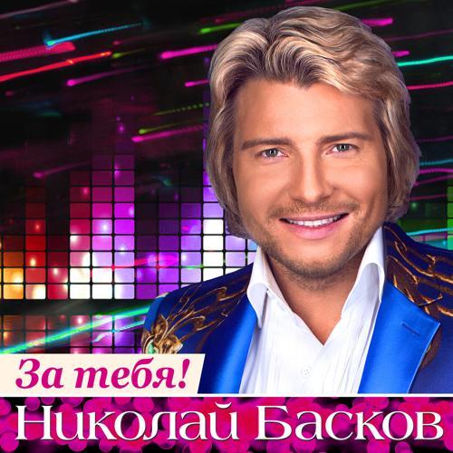 Николай Басков - Жить красиво  (2020)