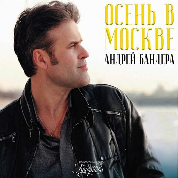 Альбом: Осень в Москве