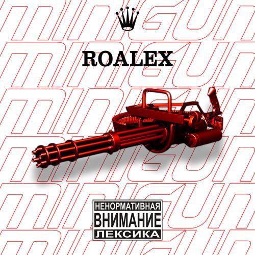 Roalex - Тёмный квартал  (2020)