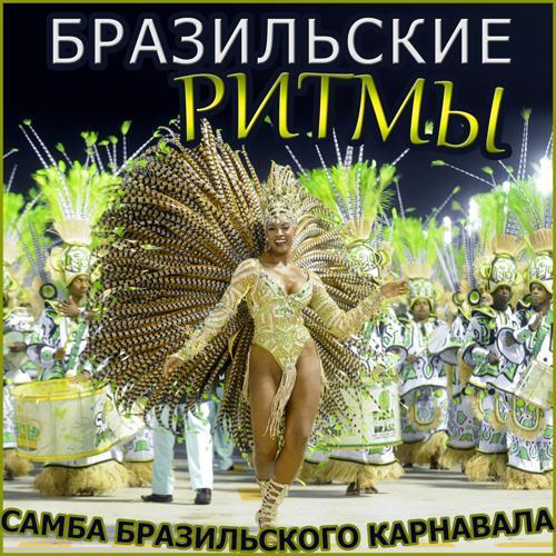 Escola Rio do Sambas - Carnaval, Carnaval  (2013)