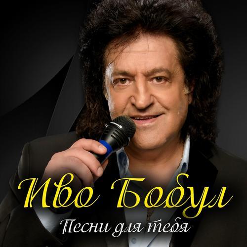 Іво Бобул - Эти глаза напротив  (2004)