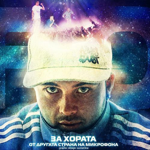 Керанов, Manata, F.O. - Хомо Сапиенс  (2014)